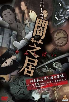 Poster Yamishibai - Japanese Ghost Stories