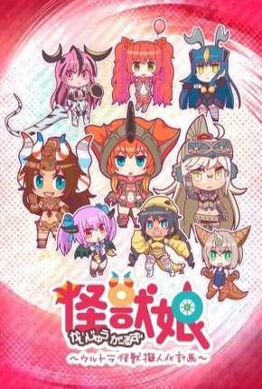 Kaijuu Girls - Ultra Kaijuu Gijinka Keikaku