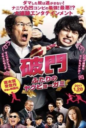 Filme Hamon - Yakuza Boogie - Legendado Download