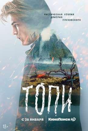 Série Topi - 1ª Temporada Download
